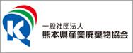社団法人熊本県産業廃棄物協会